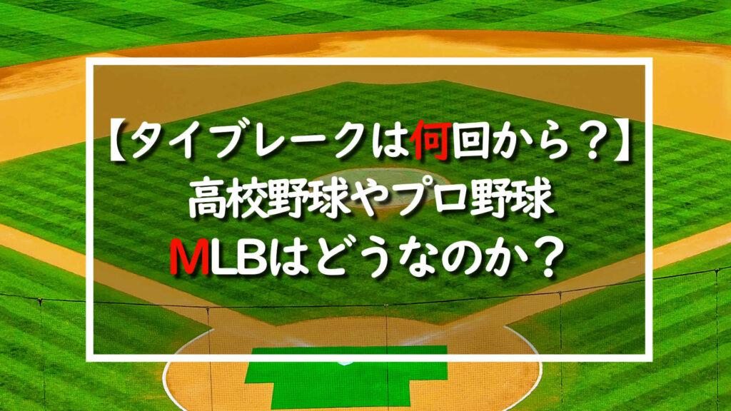 タイブレークは何回から?高校野球・プロ野球・MLBはどうなのか