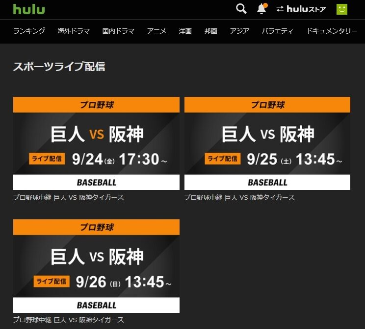 hulu巨人戦中継ライブ配信予定表