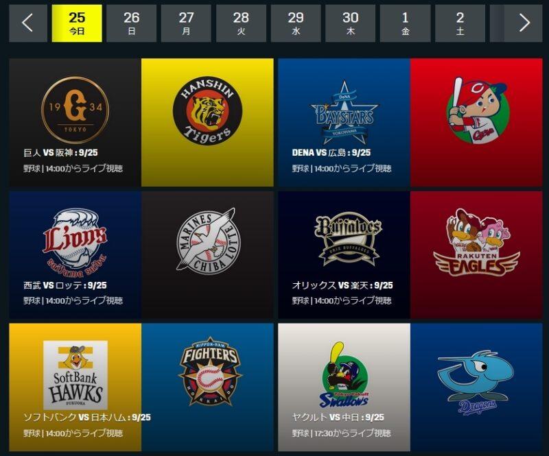 DAZN 2021年9月25日プロ野球中継ライブ配信予定表