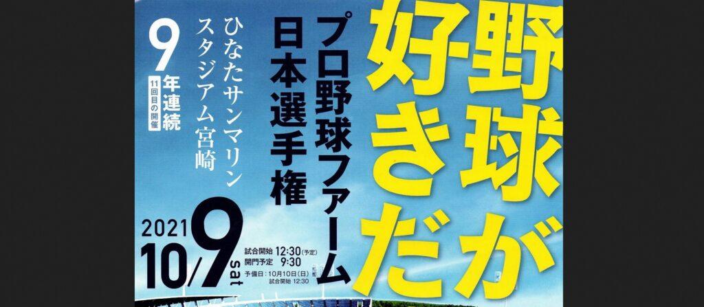 2021年プロ野球ファーム日本選手権の試合中継を視聴する方法