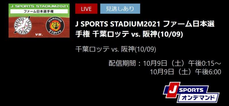 2021年プロ野球ファーム日本選手権の試合中継