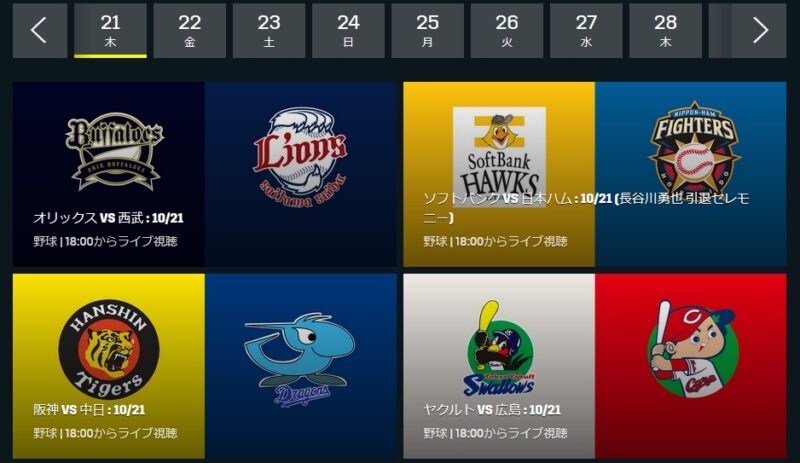 DAZN 2021年10月21日プロ野球中継ライブ配信予定表